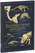 Роб Колсон - Коллекция костей. Динозавры и другие доисторические животные обложка книги
