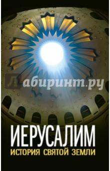 Иерусалим. История Святой Земли - Вейнберг, Муравьев, Тимаев
