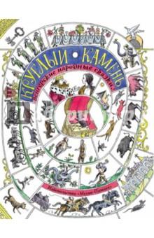 Круглый камень. Венгерские народные сказки обложка книги