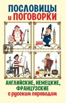 Английские, немецкие, французские пословицы и поговорки - Елизавета Азарова