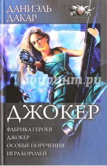 Джокер (тетралогия) - Даниэль Дакар