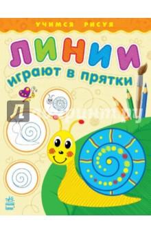 Линии играют в прятки - Екатерина Каспарова