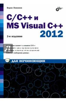 C/C++ и MS Visual C++ 2012 для начинающих - Борис Пахомов