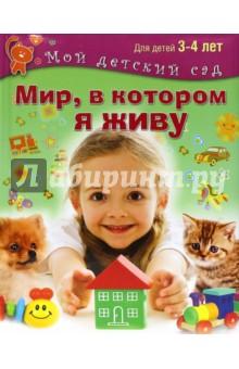 Мир, в котором я живу. Для 3-4 лет. ФГОС ДО - Гаврина, Топоркова, Щербинина, Кутявина