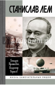 Станислав Лем - Прашкевич, Борисов