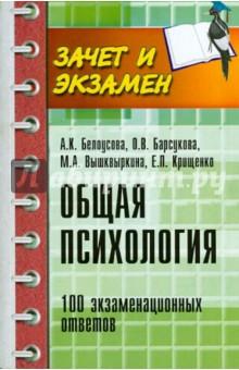 Общая психология. 100 экзаменационных ответов - Белоусова, Барсукова, Крищенко, Вышквыркина