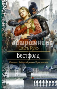 Вестфолд - Ольга Куно
