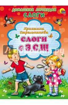 Слоги с З, С, Щ - Кристина Стрельникова