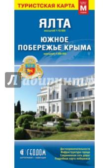 Ялта. Южное побережье Крыма. Складная туристская карта
