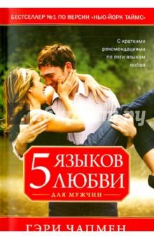 Пять языков любви для мужчин - Гэри Чепмен