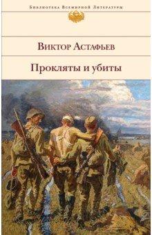 Купить Виктор Астафьев: Прокляты и убиты ISBN: 978-5-699-78673-2