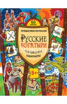 Русские богатыри. Головоломки, лабиринты. ФГОС - Мария Костюченко