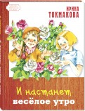 Ирина Токмакова - И настанет весёлое утро обложка книги