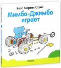Якоб Стрид - Мимбо-Джимбо играет обложка книги