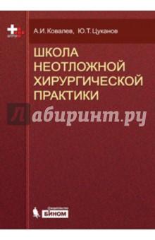 Школа неотложной хирургической практики - Ковалев, Цуканов