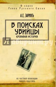 В поисках убийцы - Андрей Зарин