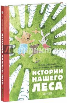 Истории нашего леса - Оксана Онисимова