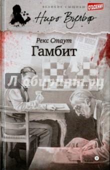 Гамбит - Рекс Стаут