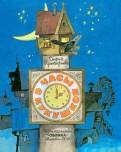 Софья  Прокофьева  -  Часы  с  кукушкой  обложка  книги