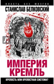 Империя Кремль. Крепость или крепостная система? - Станислав Белковский
