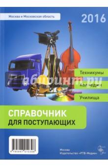 Справочник.колледжей и училищ москвы