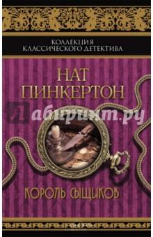 Купить Петр Орловец: Нат Пинкертон. Король сыщиков ISBN: 978-5-9910-3172-1