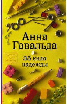 35 кило надежды - Анна Гавальда