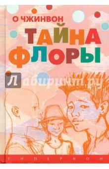 Тайна Флоры - О Чжинвон