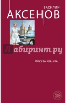 Москва Ква-Ква - Василий Аксенов