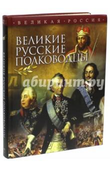 Великие русские полководцы - Бутромеев, Бутромеев