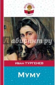 Муму - Иван Тургенев