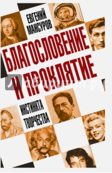 Благословение и проклятие инстинкта творчества - Евгений Мансуров