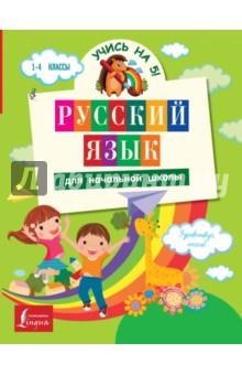 Русский язык для начальной школы - Матвеев, Горбатова