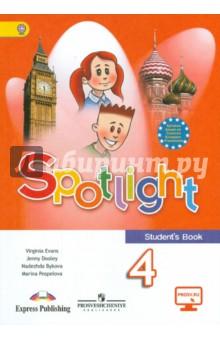 Английский язык. Английский в фокусе. 4 класс. Учебник. ФГОС - Быкова, Дули, Эванс, Поспелова
