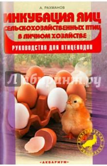 Инкубация яиц сельскохозяйственных птиц в личном хозяйстве. Руководство для птицеводов - Александр Рахманов