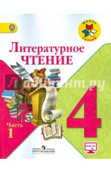Климанова учебник по литературе 4 класс 1 часть