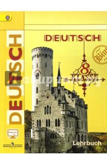 Немецкий язык. 8 класс. Учебник. ФГОС - Бим, Крылова, Садомова