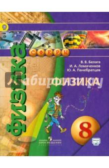 Физика. 8 класс. Учебник. ФГОС - Белага, Ломаченков, Панебратцев