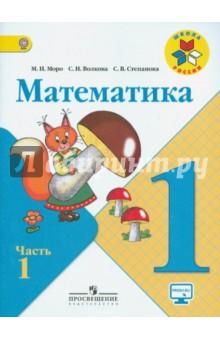 Математика. 1 класс. Учебник. В 2-х частях. Часть 1. ФГОС - Моро, Волкова, Степанова