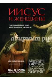 Иисус и женщины. Роль женщин в общине Иисуса и в первоначальном христианстве - Ричард Бокэм