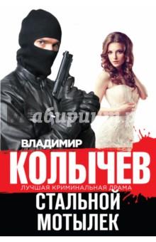 Стальной мотылек - Владимир Колычев