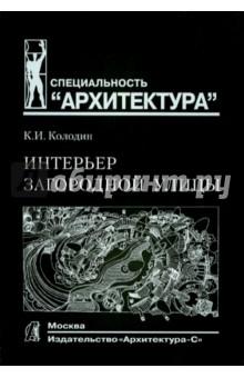 Интерьер загородной улицы. Учебное пособие для вузов - Константин Колодин