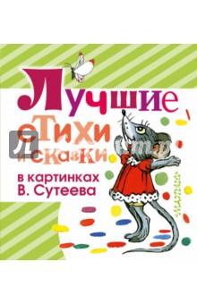 Лучшие стихи и сказки в картинках В.Сутеева - Прейсн, Барто, Маршак