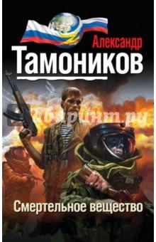 Смертельное вещество - Александр Тамоников