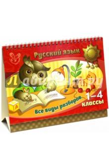 Русский язык. 1-4 классы. Все виды разборов - Ирина Стронская