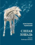 Слепая лошадь. К. Ушинский
