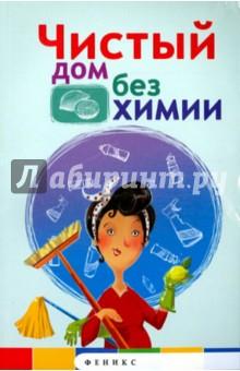 Чистый дом без химии - М. Василенко