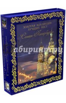 Золотая коллекция лучших мест Санкт-Петербурга - Метальникова, Гирс