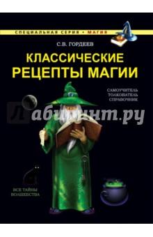 Классические рецепты магии - Сергей Гордеев