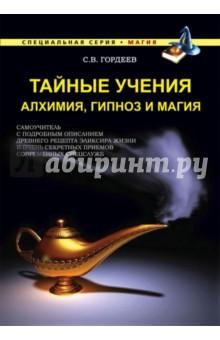 Тайные учения. Алхимия, гипноз и магия - Сергей Гордеев